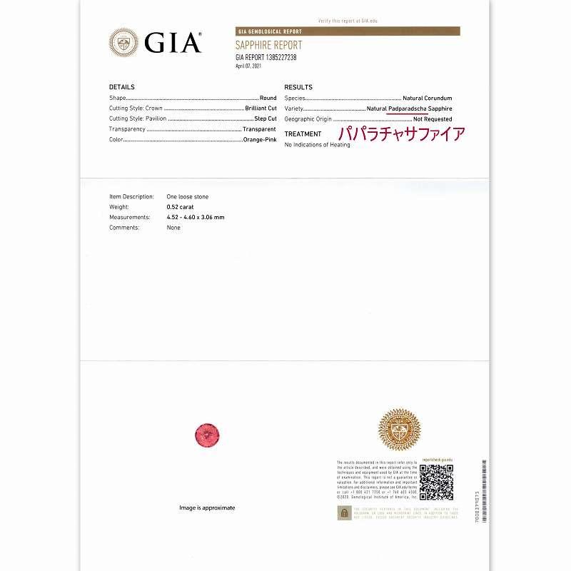 天然パパラチャサファイア 0.52ct 【非加熱】 マダガスカル GIA鑑別付