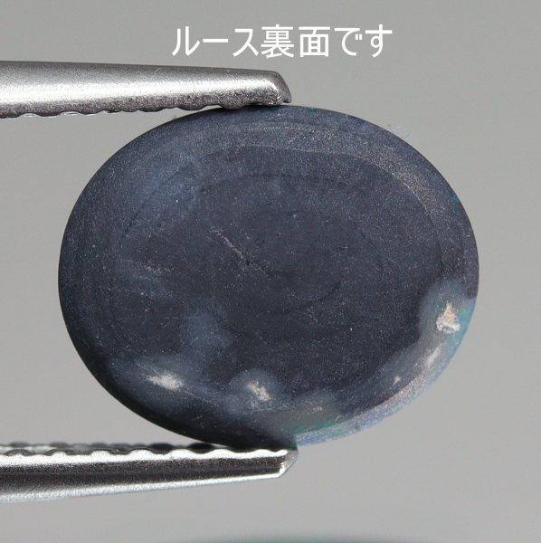 天然ブラックオパール 1.19ct 【ブルーグリーン】 ライトニングリッジ