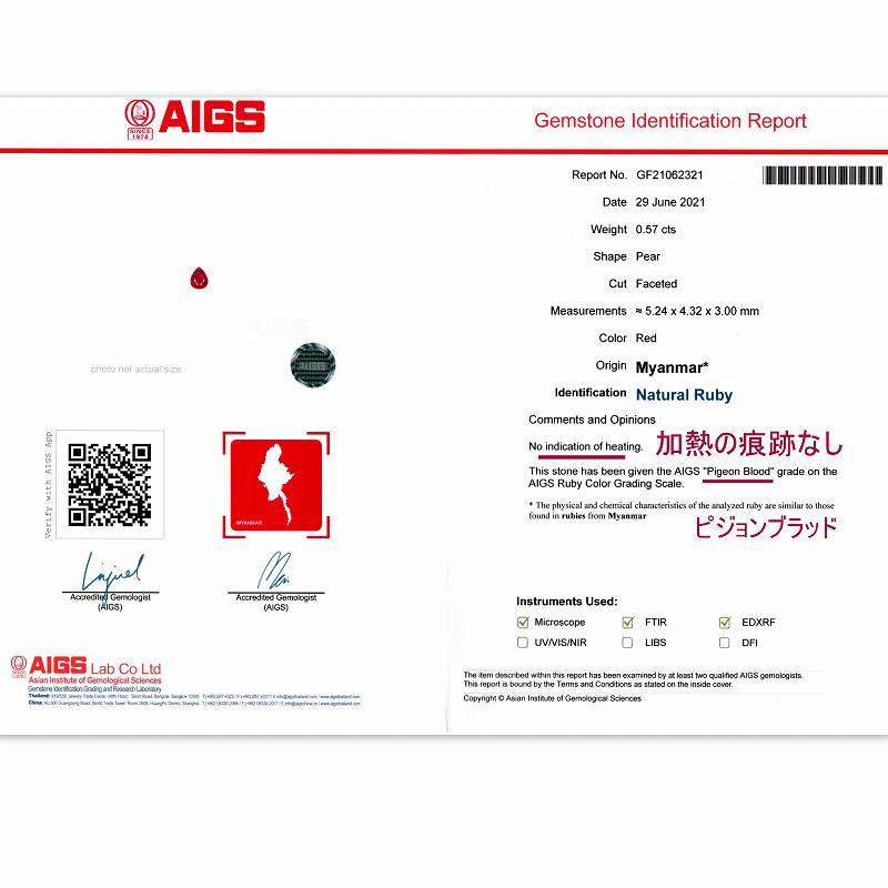 天然ルビー 0.57ct 【Pigeon Blood】 ミャンマー 鑑別付