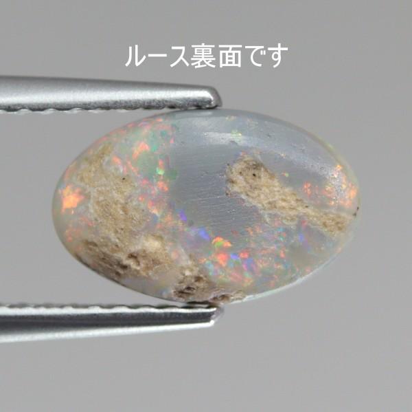 天然オパール 1.48ct 【マルチカラー】 ライトニングリッジ