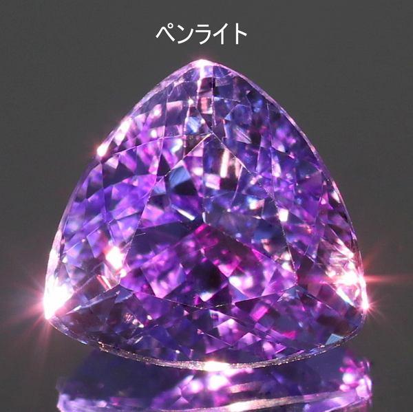 天然タンザナイト 3.11ct 【トリリアント】 ◇コレマ品