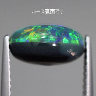 天然ブラックオパール 2.72ct 【至極ストーン】 ハイドーム