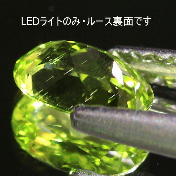 天然ペリドット 0.44ct 【隕石】 パラサイト オーバルカット 日独鑑別付