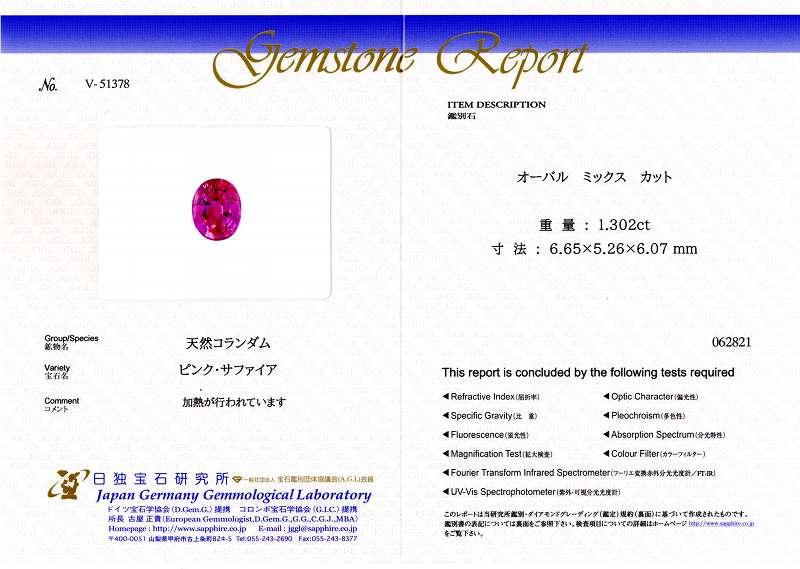 天然ピンクサファイア 1.30ct 【高彩度】 マダガスカル 日独ミニ鑑別書付