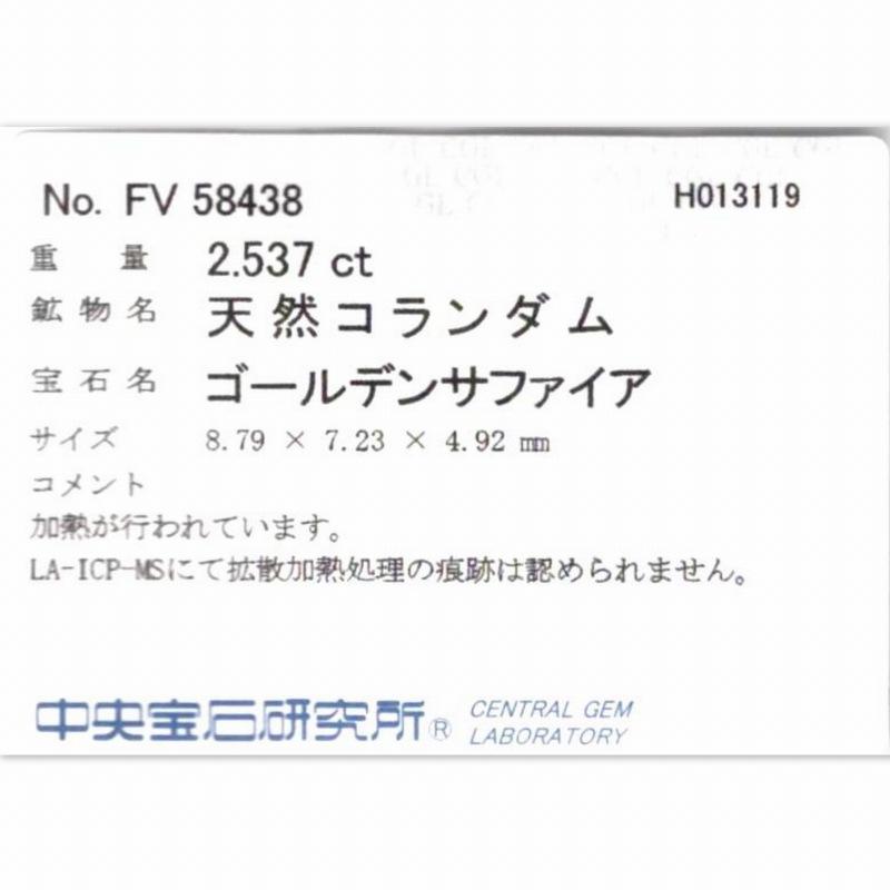 天然ゴールデンサファイア 2.53ct 【マダガスカル】 中宝研ソーティング付