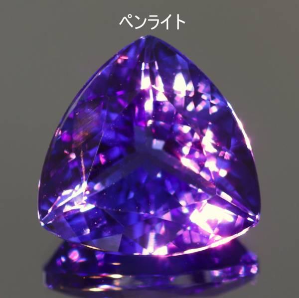 天然タンザナイト 3.66ct 【濃色パープリッシュブルー】