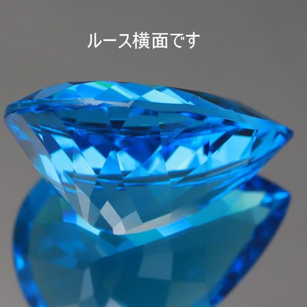 天然トパーズ 109.06ct 【美色スイスブルー】 ブラジル ビックサイズ
