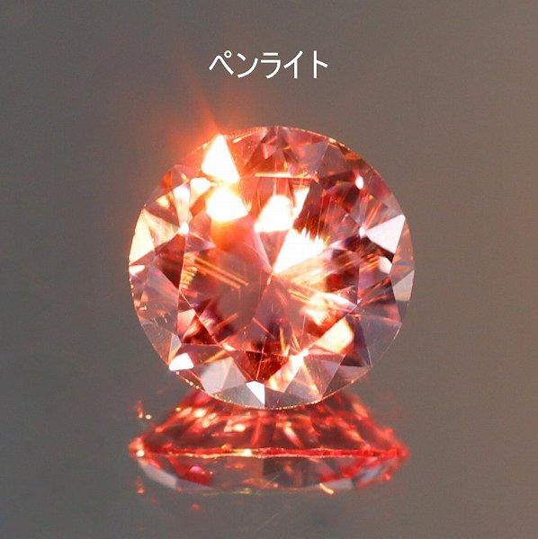 天然マラヤガーネット 0.36ct 【美カラーシフト】 マダガスカル