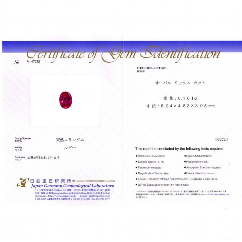 天然ルビー 0.76ct 【ピンキッシュレッド】 タンザニア 鑑別付