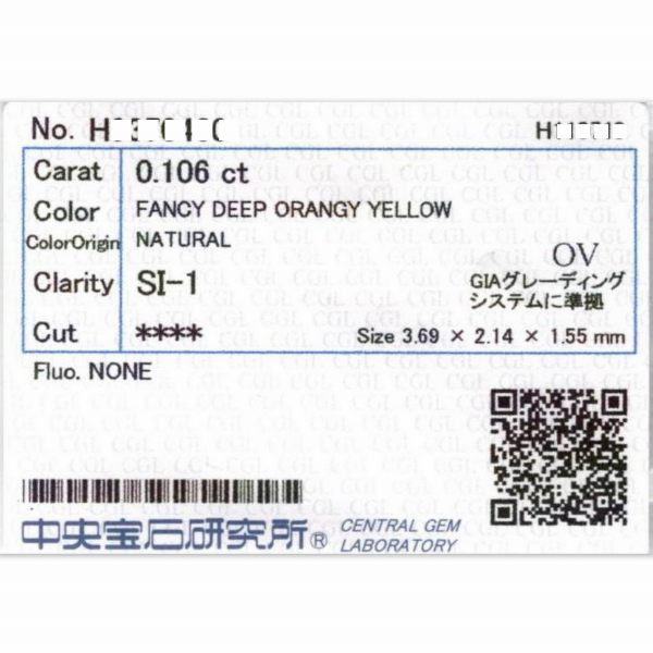 天然イエローダイヤモンド 0.106ct 【FANCY DEEP ORANGY YELLOW】中宝ソ付◇CM