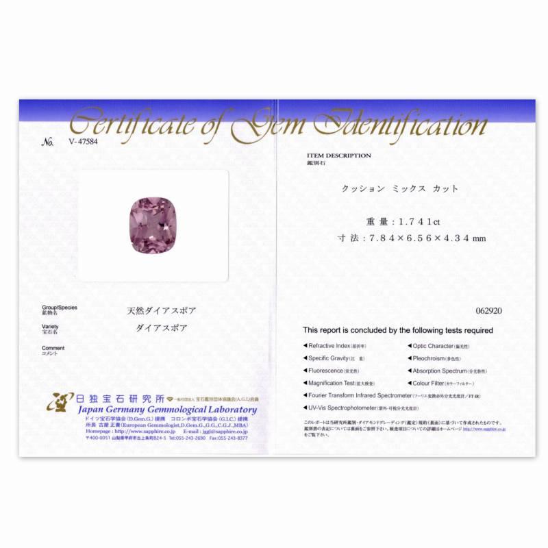 天然ダイアスポア 1.74ct 【パープリッシュピンク】 日独鑑別付