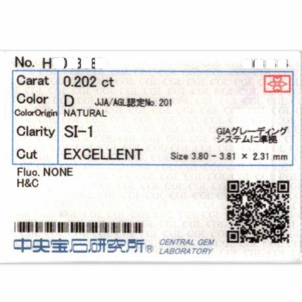 天然ダイヤモンド 0.20ct 【D・SI-1・EXCELLENT】 中宝研ソ付 ◇CM