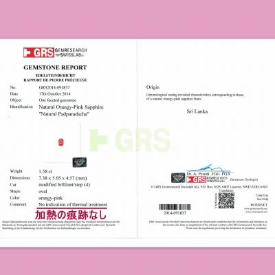 1.58ct天然パパラチャサファイア【非加熱】スリランカ GRS鑑別付