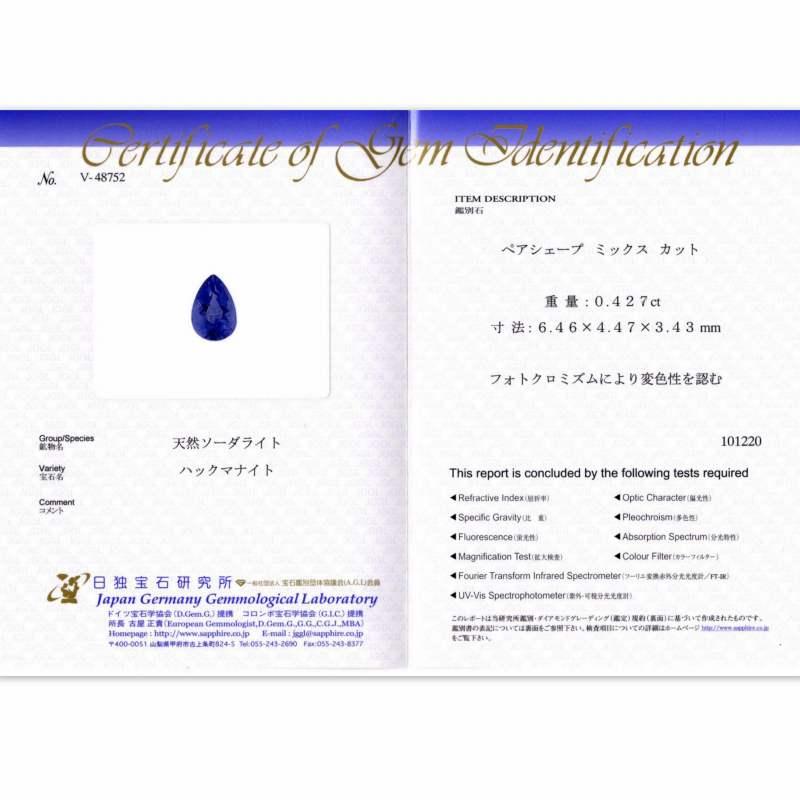 天然ハックマナイト 0.42ct 【美発色】 日独ミニ鑑別付