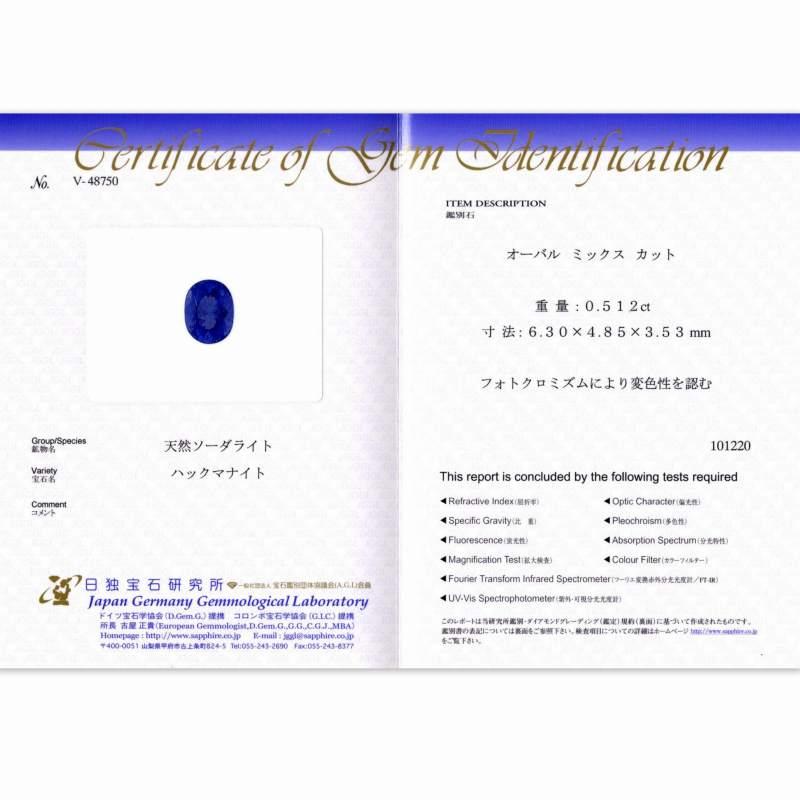 天然ハックマナイト 0.51ct 【美発色】 日独ミニ鑑別付
