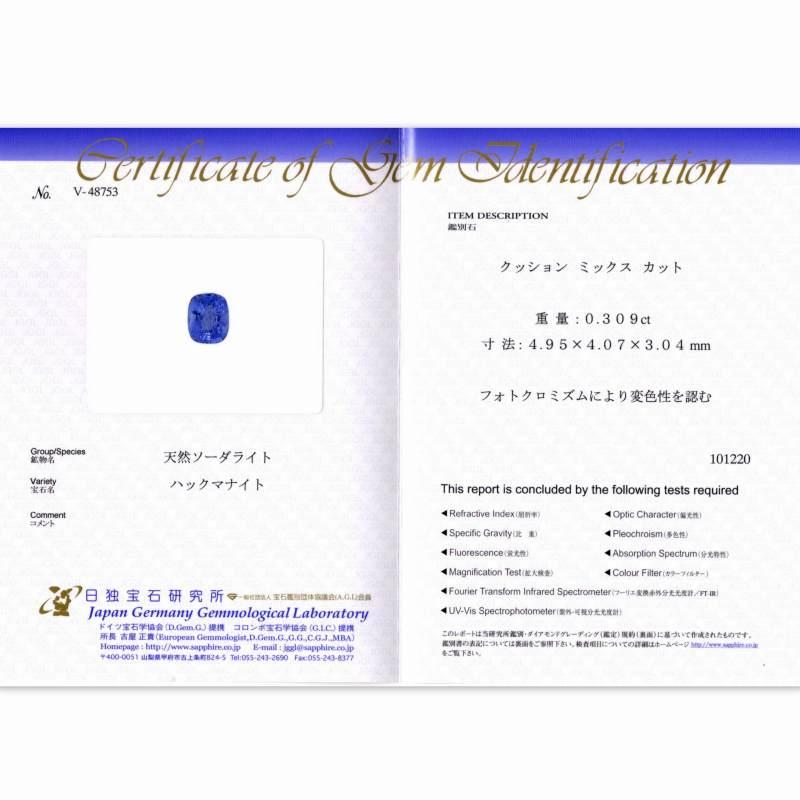天然ハックマナイト 0.30ct 【美発色】 日独ミニ鑑別付