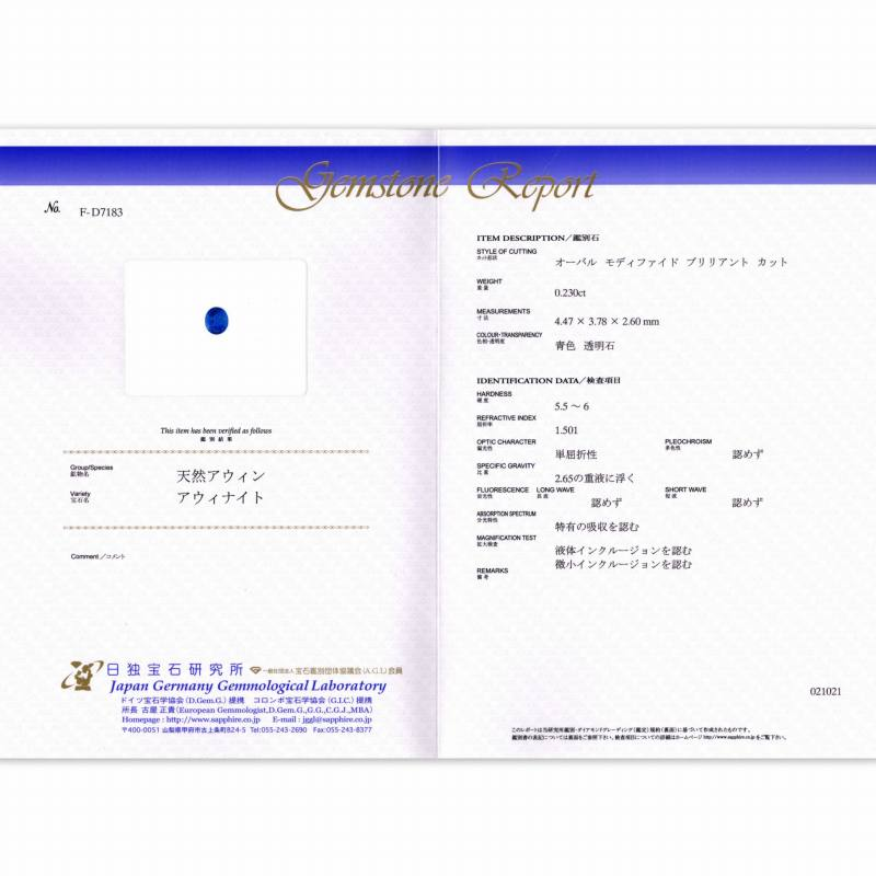 天然アウイナイト 0.23ct 【ビビットブルー】 ドイツ 日独鑑別付