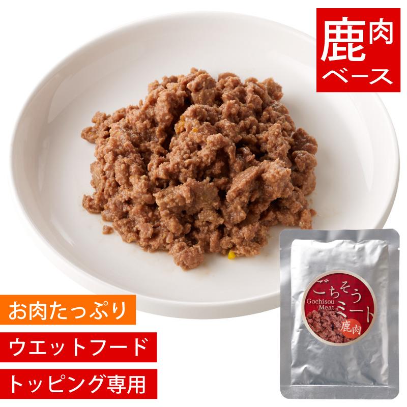 【肉の日15%OFF】ごちそうミート 鹿肉テイスト