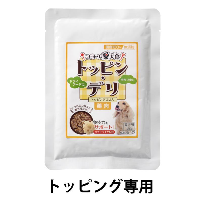 トッピン・デリ 鶏肉テイスト