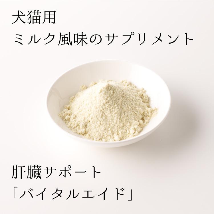 犬猫用ミルクサプリメント バイタルエイド(50g)