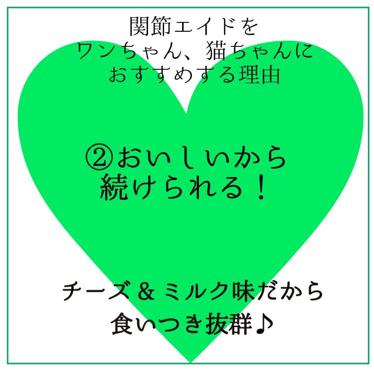 犬猫用ミルクサプリメント 関節エイド(50g)