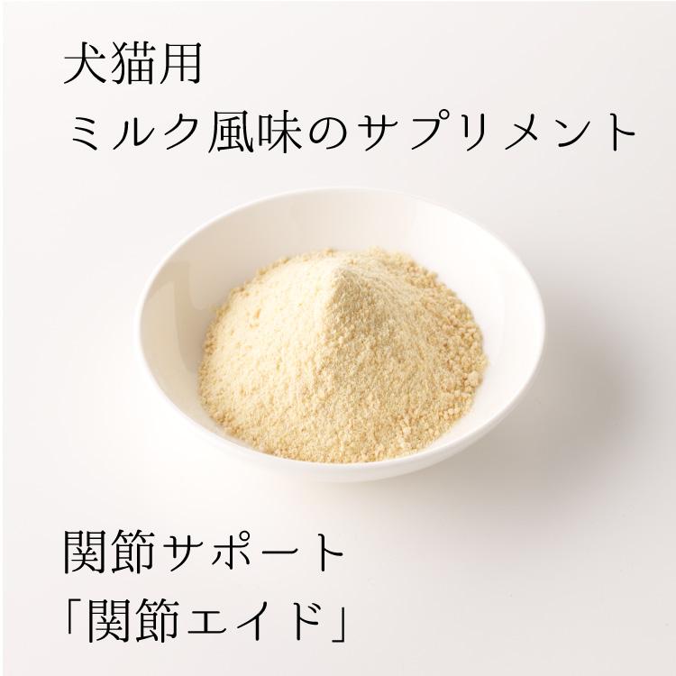 犬猫用ミルクサプリメント 関節エイド(180g)