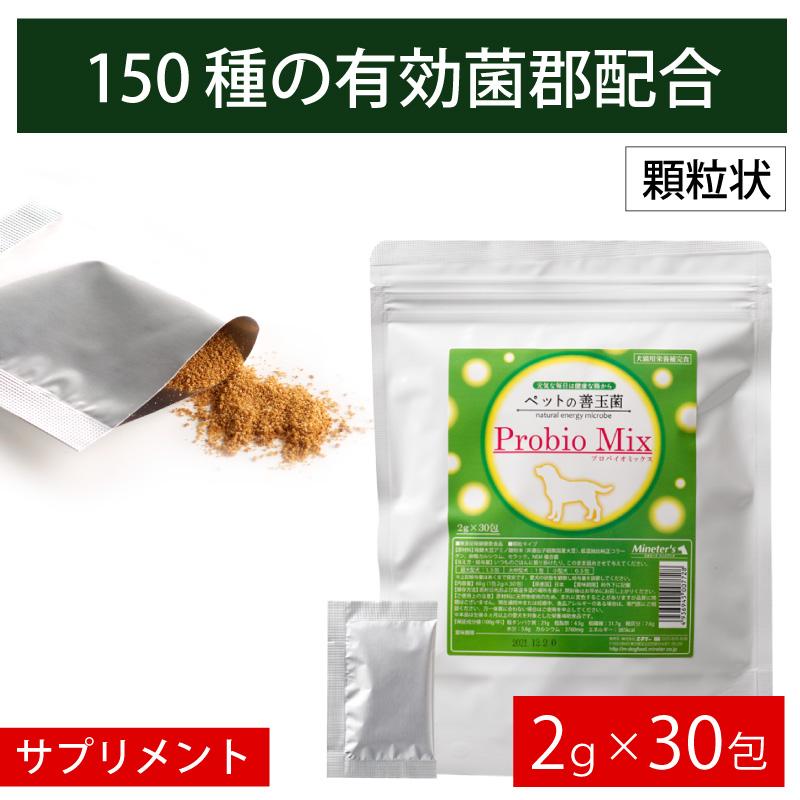 犬猫用サプリメント プロバイオミックス(30包)