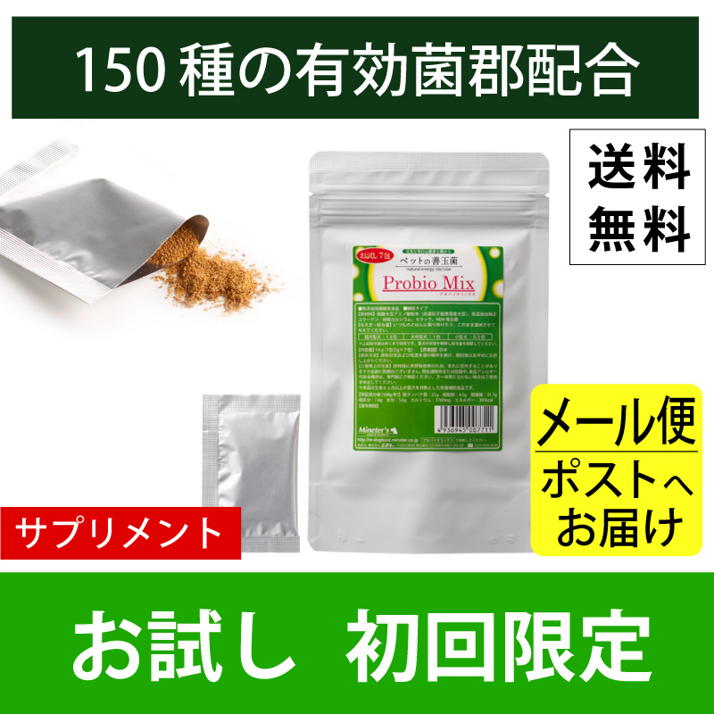 【お試し】プロバイオミックス(7包)