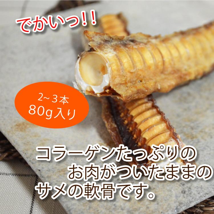 気仙沼産サメ軟骨ロング