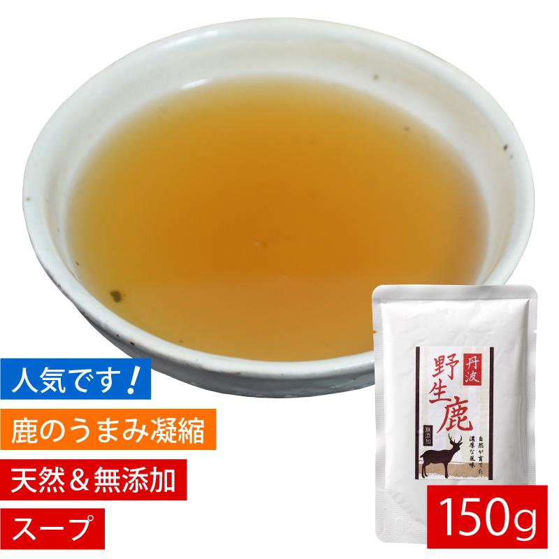 丹波野生鹿濃厚鹿スープ