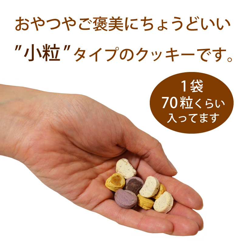 【お試し】お米のクッキーセット