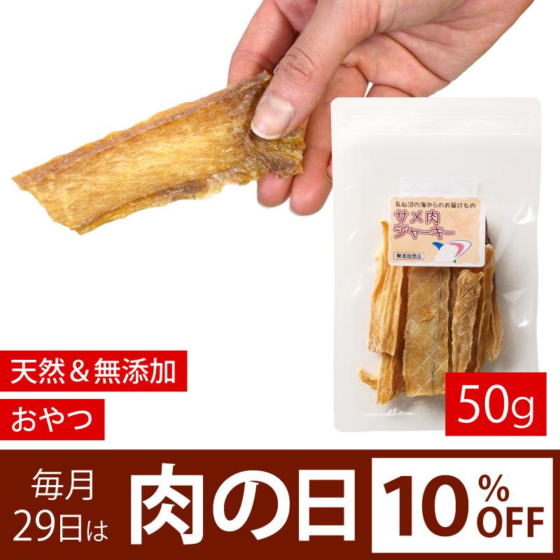 【肉の日15%OFF】気仙沼産サメ肉ジャーキー