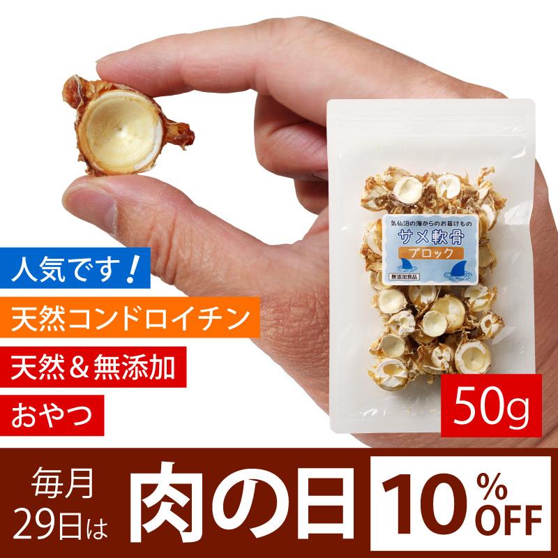 【肉の日15%OFF】気仙沼産サメ軟骨ブロック