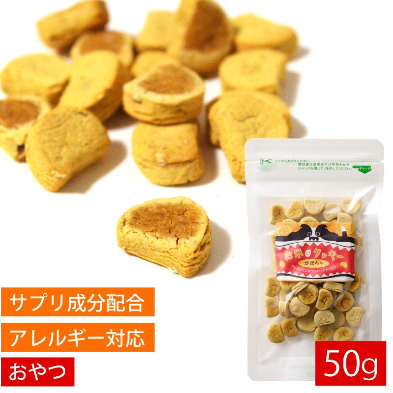 (グルテンフリー)お米のクッキー かぼちゃ味