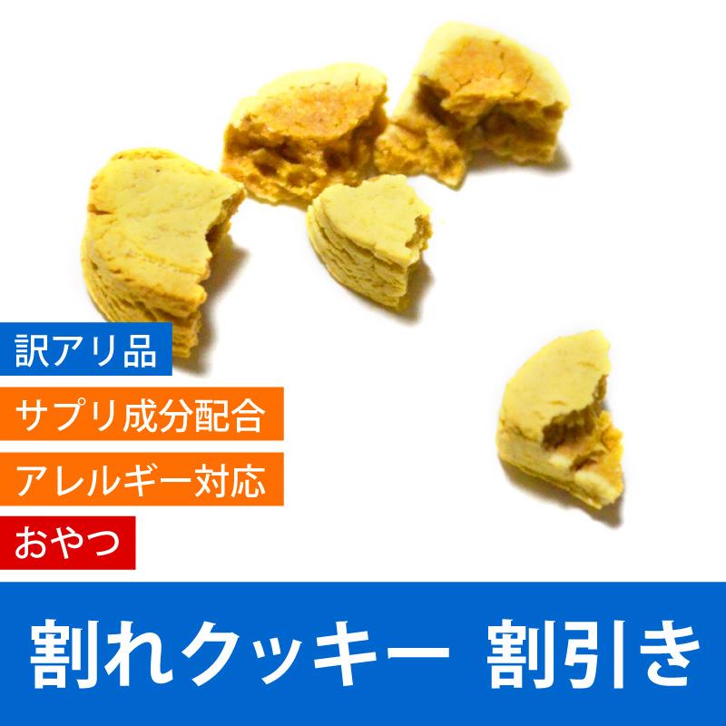 (グルテンフリー)お米のクッキー 訳あり