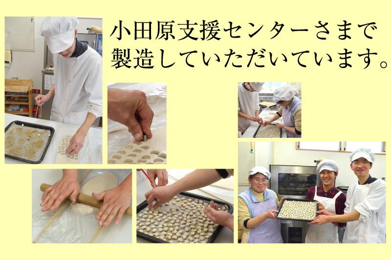 (グルテンフリー)お米のクッキー 3種セット【メール便送料無料】