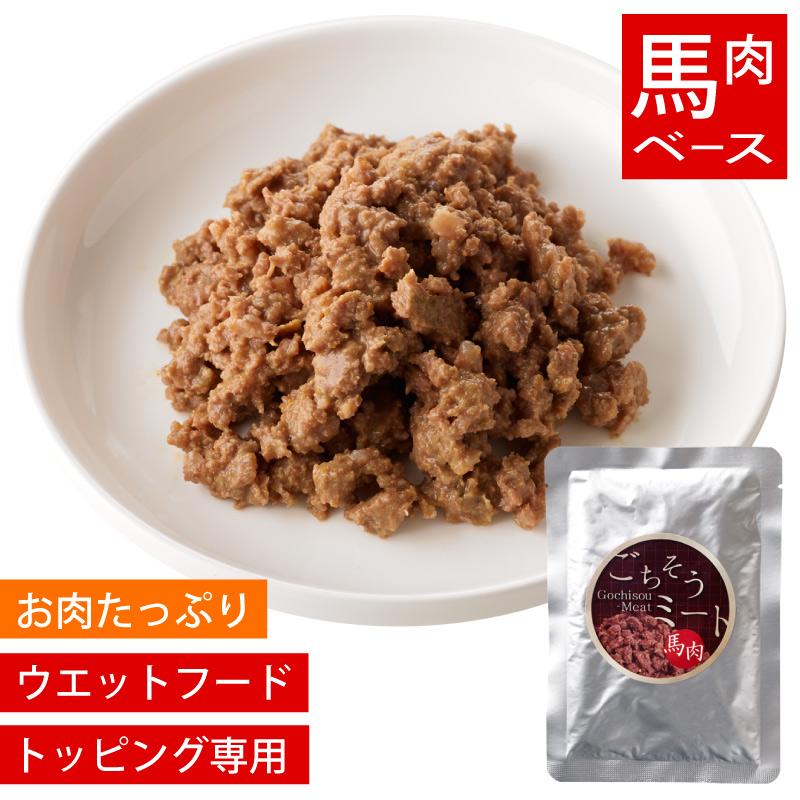 【肉の日15%OFF】ごちそうミート 馬肉テイスト