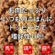 【肉の日15%OFF】ごちそうミート 鶏肉テイスト