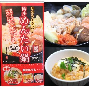 あき乃家「博多めんたい鍋1〜2 人前」