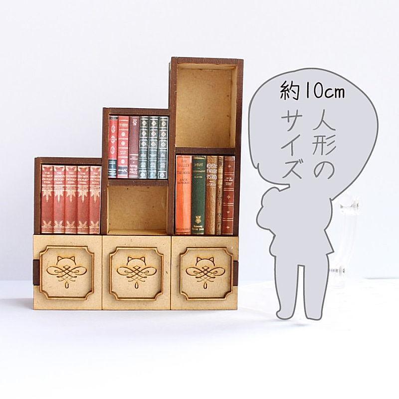 猫のミニチュア 本棚(ほんだにゃ) 1/12スケール 完成品 ドールハウス [m-s]【 ネコポス不可 】【C】