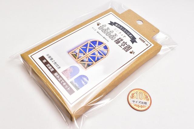 猫のミニチュア 窓(1) 武器屋キット 1/12スケール ドールハウス [m-s]【ネコポス配送対応】【C】