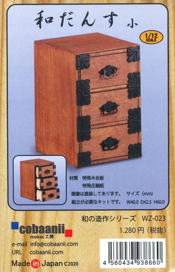 コバアニ cobaanii mokei工房 和の造作 1/12スケール 和だんす(小) [WZ-023] [m-s]【ネコポス配送対応】【C】