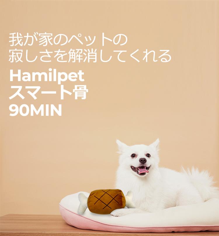 ヘミルペット スマート骨 90min 犬のおもちゃ 猫のおもちゃ