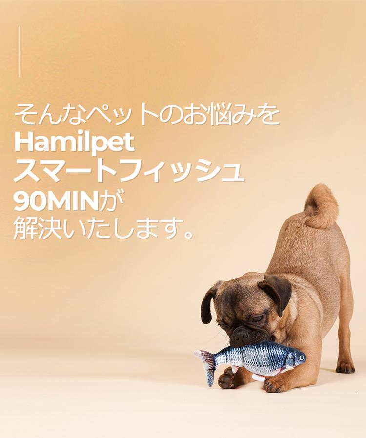 ヘミルペット スマートフィッシュ90min 犬のおもちゃ 猫のおもちゃ