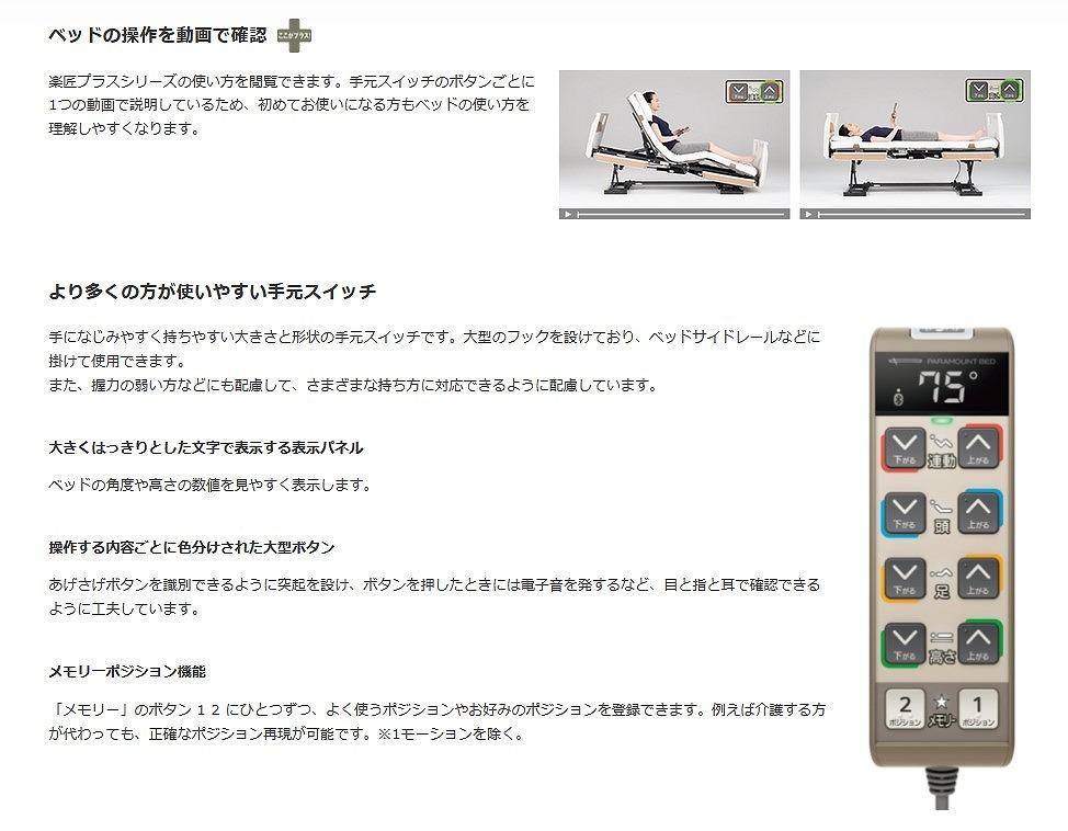 【組立配送料金注文後案内】楽匠プラス 3モーション H脚タイプ  多機能ボード 83cm幅 KQ-A6122 (オプション受:キャメル ボード:キャメル)
