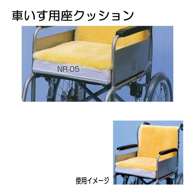 ナーシングラッグ 座クッション(NR-05) <ウィズ>