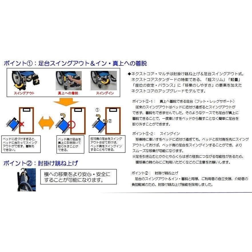 ネクストコア・アジャスト 自走式 NEXT-51B F-2 ブルー<松永製作所>