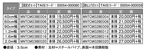 バディーIクロスバー跳ね上げ式セット 1.2m幅 MNTCM02BE012<モルテン>