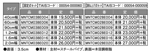 バディーIクロスバー跳ね上げ式セット 60cm幅 MNTCM02BE006<モルテン>