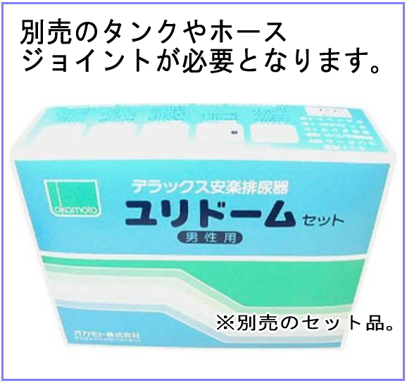 男性用採尿器ユリドーム専用取替用(30個入) <オカモト>